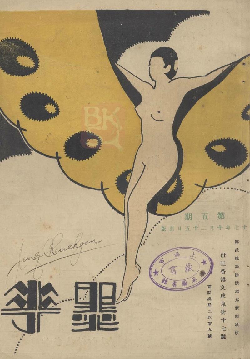 《墨花》第五期封面為一女神的形象