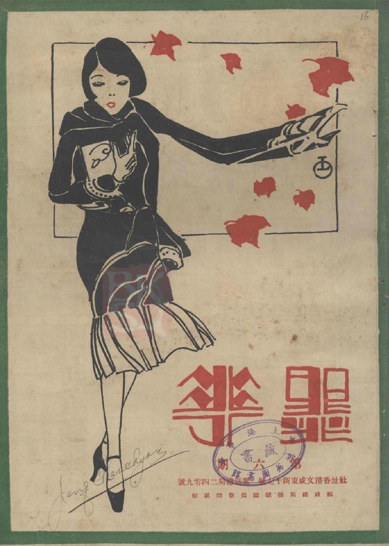 《墨花》第六期封面為摩登女郎
