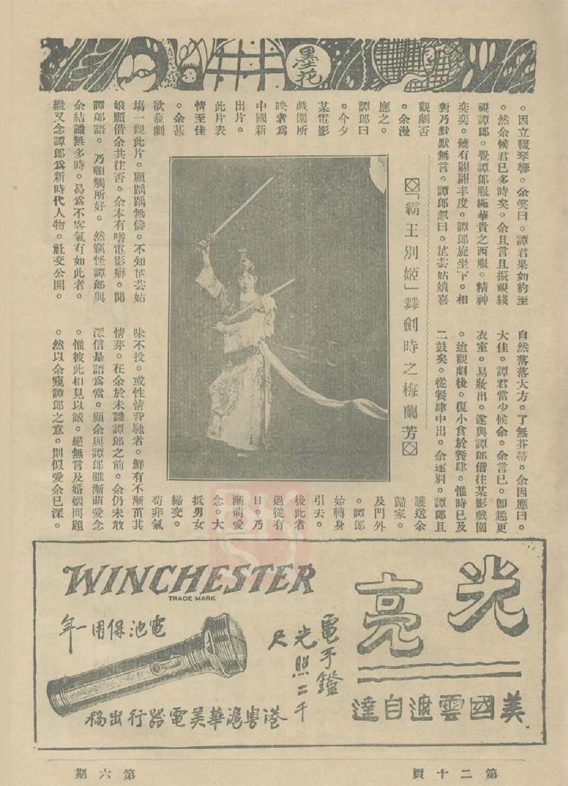 梅蘭芳的照片,作為羅澧銘文章的插圖。