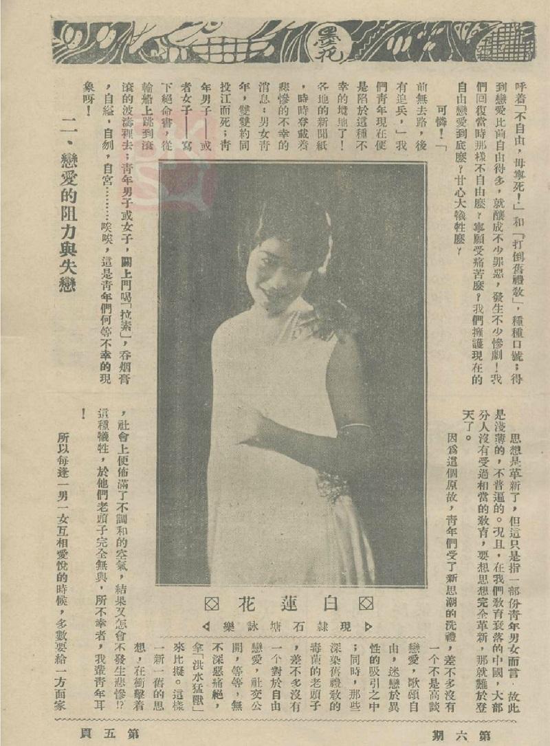 「詠樂」是當時石塘四大名寨之一,位於山道。圖中少女穿着摩登,夾着小腰包。
