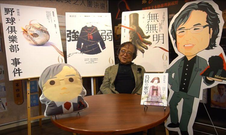 【第6屆 金車.島田莊司推理小說獎】由島田莊司看入圍的三部作品