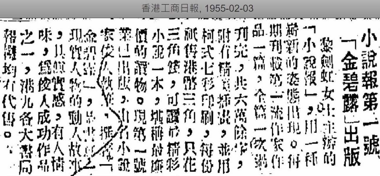 1955年2月3日香港《工商日報》