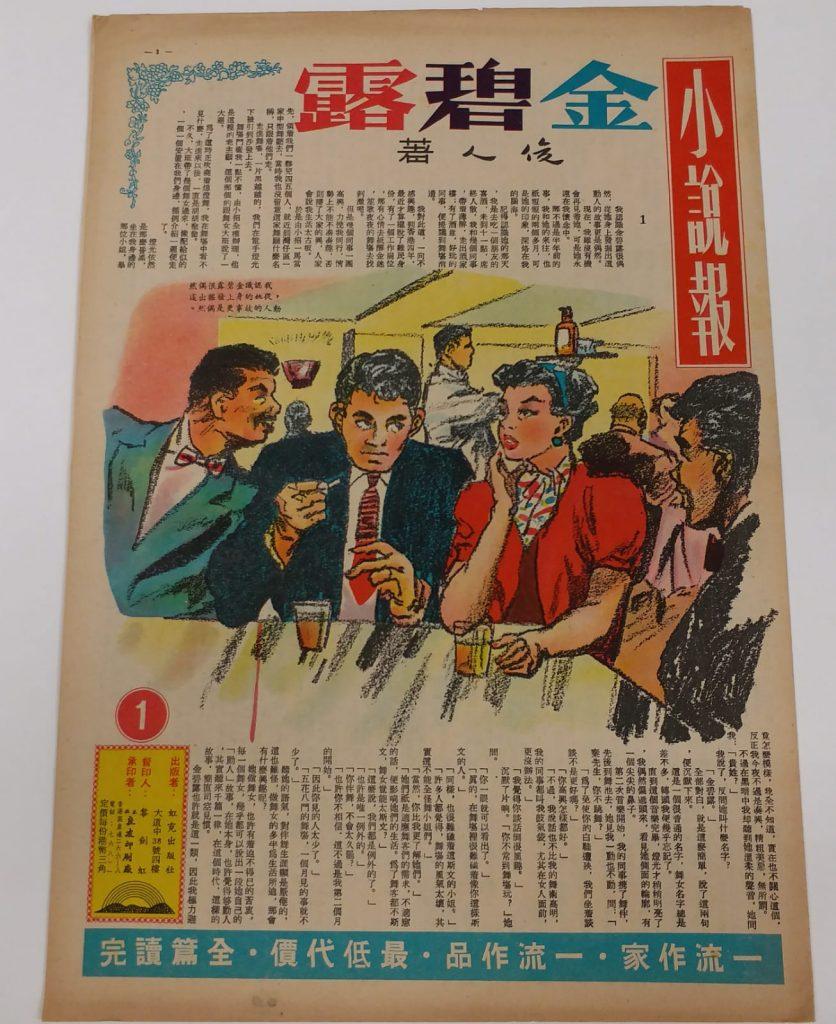 《小說報》創刊號的封面。(鳴謝香港大學圖書館特藏館批准拍攝)