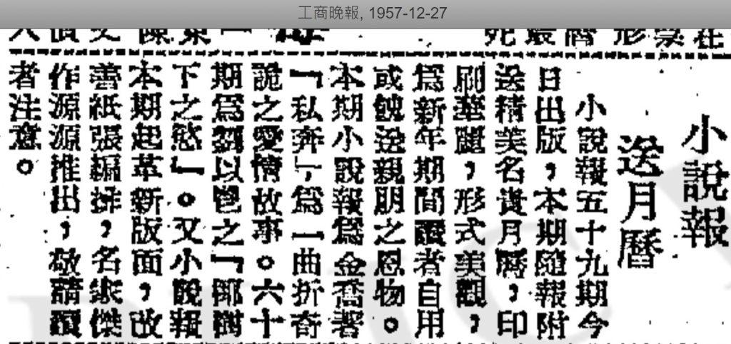 1957年12月27日《工商晚報》